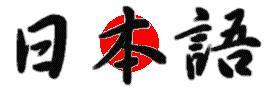 Japonés III